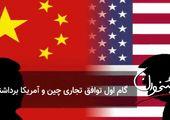 گام اول توافق تجاری چین و آمریکا برداشته شد