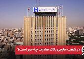 در شعب خارجی بانک صادرات چه خبر است؟