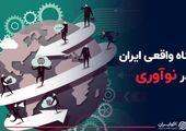 جایگاه واقعی ایران در نوآوری