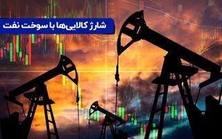 شارژ کالایی ها با سوخت نفت