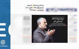 روزنامه 14دی1398