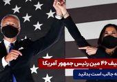 مراسم تحلیف بایدن به عنوان ۴۶ مین رئیس جمهور آمریکا