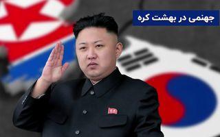 اقتصاد کره شمالی ؛ از مداخله دولت تا نبود مالکیت خصوصی