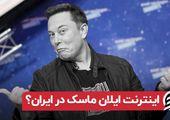 اینترنت ایلان ماسک در ایران؟