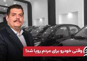 وقتی خرید خودرو برای مردم رویا شد!