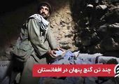 چند تن گنج پنهان در افغانستان