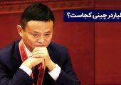 میلیاردر چینی کجاست؟