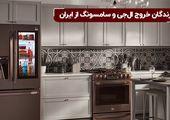 برندگان خروج الجی و سامسونگ از ایران