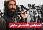 استراتژی اقتصادی طالبان