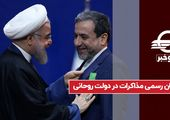 پایان رسمی مذاکرات در دولت روحانی
