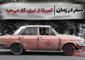 آمریکا از ایران گاز میخرد