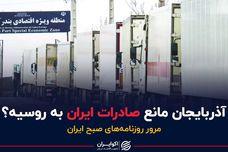 آذربایجان مانع صادرات ایران به روسیه؟