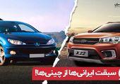 سبقت خودروهای ایرانی از چینی ها!
