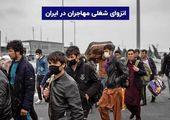 مشاغل کم بهره برای مهاجران افغان در ایران