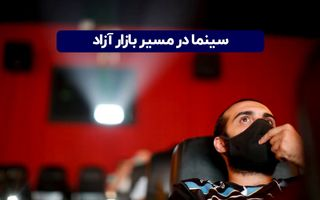 سینما در مسیر بازار آزاد