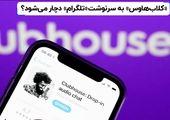 «کلاب هاوس» به سرنوشت «تلگرام» دچار میشود؟