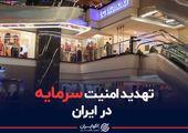 تهدید امنیت سرمایه در ایران