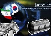ماجرای طلب 7 میلیارد دلاری ایران از کره جنوبی چیست؟