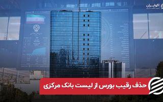 حذف رقیب بورس از لیست بانک مرکزی