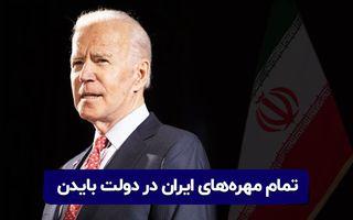 کابینه بایدن؛ تمام مهرههای ایران در دولت بایدن