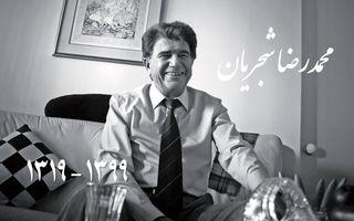 وداع با خسروی آواز ایران