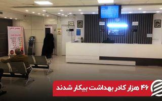 ۴۶ هزار کادر بهداشت بیکار شدند