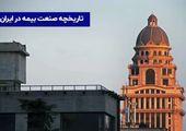 تاریخچه صنعت بیمه در ایران