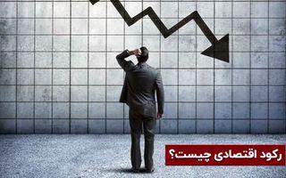 تعریف رکود اقتصادی چیست؟ هیجانات عامل رکود در بازارها