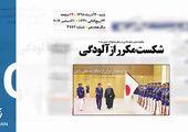 روزنامه 30آذر1398