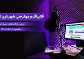 قالیباف و مهندسی شهرداری تهران