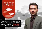 ایران چقدر توصیههای FATFرا اجرا میکند؟