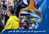 دست کرونا بر گلوی 7 میلیون شاغل غیر رسمی در ایران