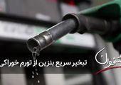 تبخیر سریع بنزین از تورم خوراکیها