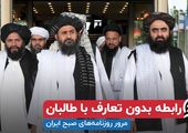 رابطه بدون تعارف با طالبان