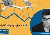 اقتصاد ایران در مرحله گذار است ؟