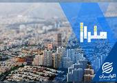 طرح «یک زمین به هر خانوار ایرانی»