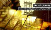 روند تاریخی قیمت طلا